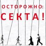 «Практика противодействия деструктивного влияния культов на сознание граждан и государственное устройство в целом»