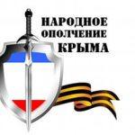 Крымское ополчение — пора остановится!